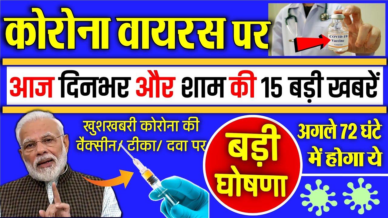 कोरोना की आज की 15 बड़ी ख़बरें - लॉकडाउन, वायरस PM Modi breaking news 12 August, 13 Aug. dls news