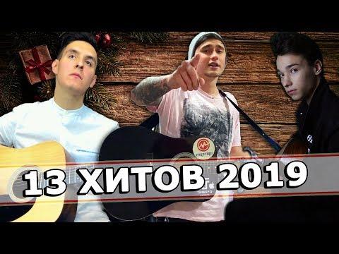 13 РУССКИХ ХИТОВ 2019 ГОДА НА ГИТАРЕ (feat. Ярик Бро и Akstar)