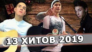 13 РУССКИХ ХИТОВ 2019 ГОДА НА ГИТАРЕ (feat. Ярик Бро и Akstar) screenshot 2