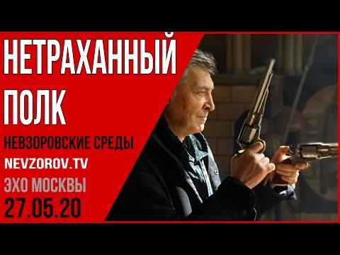 Александр Невзоров в программе  «Невзоровские среды»  27.05.20.