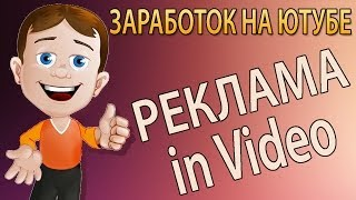 заработок на ютубе: реклама in Video(Продолжаем нашу серию заработок на ютубе. Сегодня мы поговорим о мощном инструменте раскрутки и сбора подп..., 2013-11-10T22:58:40.000Z)