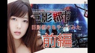 小倉遥 生配信_巨影都市 #1 小倉遥 動画 1