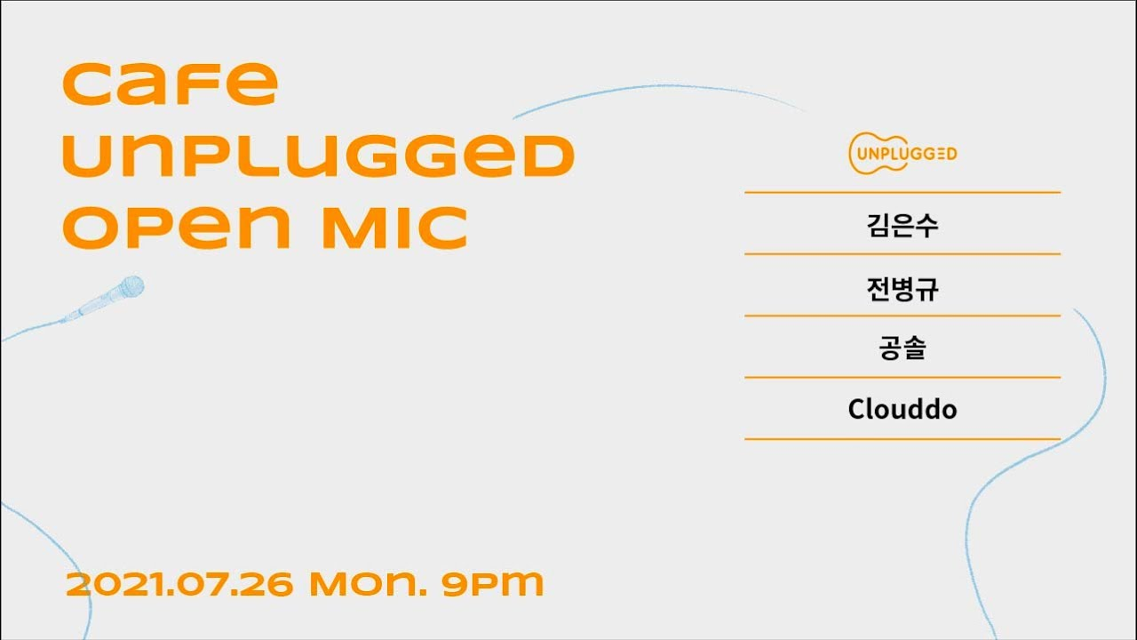 [LIVE STREAM] 21.07.26 오픈마이크(OPENMIC) @Cafe Unplugged