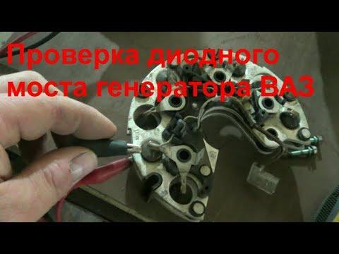 Как прозвонить диодный мост генератора ваз