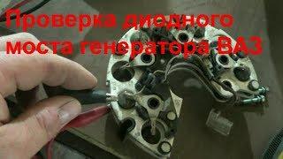 Как проверить диодный мост генератора