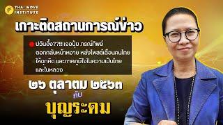 ปวินอึ้ง เจอปุ๋ย ภรณ์ทิพย์ ตอกกลับ หลังโพสต์เตือนคนไทยให้ฉุกคิด และภาคภูมิใจในความเป็นไทย และในหลวง