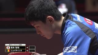 男子シングルス1回戦 張本智和 vs ニュイティンク 第1ゲーム