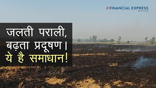 Pusa Decomposer: Solution To Stubble Burning Menace | Delhi Air Pollution Finds Cure