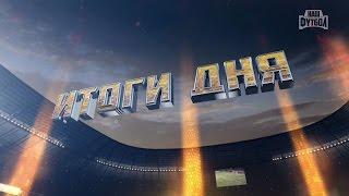 Итоги Дня    Эфир от 03 12 2016 / Наш Футбол
