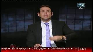 أحمد سالم : لو كنت مكان المسئول إيه أول قرار هتاخده!