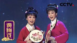 [梨园闯关我挂帅]黄梅戏《牛郎织女》选段 演唱:吴琼 王子欣| CCTV戏曲
