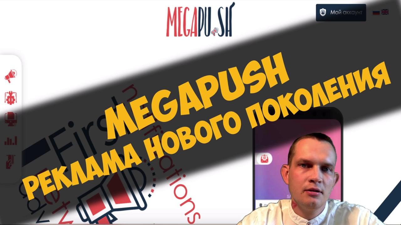 Как рекламировать товары через Push уведомления? (Megapu.sh)