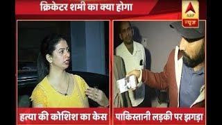 क्रिकेटर मोहम्मद शमी की मुसीबतें बढ़ीं, पत्नी ने जारी की ऑडियो क्लिप