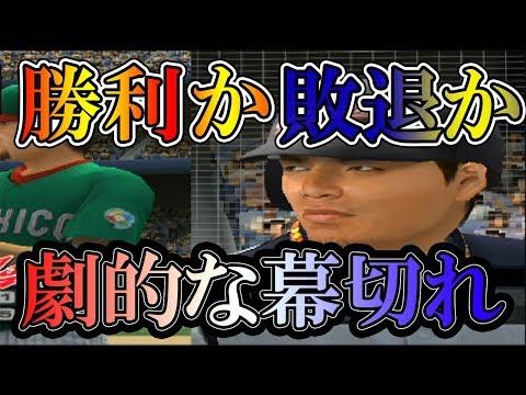 【プロスピ】WBC日本代表VSメキシコ戦は劇的な終幕【WBC日本代表】