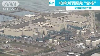 原子力規制委員会は東京電力の柏崎刈羽原発6、7号機が新規制基準に適合...