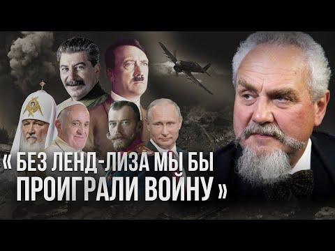 Историк Андрей Зубов о Путине, преступлениях большевиков, роли ленд лиза в ВОВ, etc.