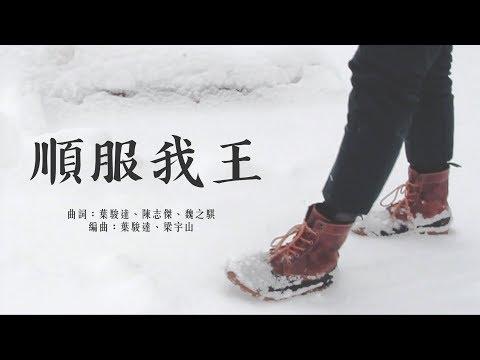 順服我王  (粤) - Obey My King《最新單曲》【jnX 音樂敬拜事工官方版】