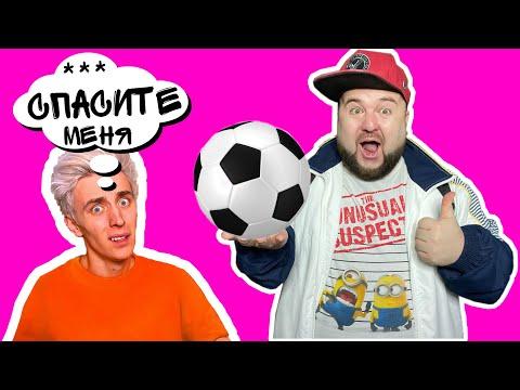 Короче говоря Фанат Влада А4 на тренировке по Футбол и Бородатая Семейка