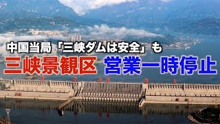 中国当局「三峡ダムは安全」 専門家は疑問視|三峡大坝|三峽大壩|Sanxia Dam| 新唐人
