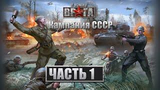 """Прохождение """"В тылу врага"""" Co-op. Кампания СССР - Миссия 1."""