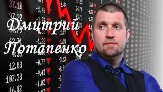 Очень важный прогноз, Дмитрий Потапенко  Как нас всех обуют в 2017 году!