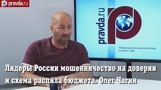 Д.Таран, О.Чагин. Лидеры России мошенничество на доверии и схема распила бюджета