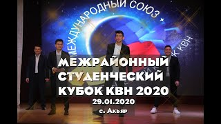 Репортаж Акъяр ТВ Межрайонный Студенческий кубок КВН 2020 С Акъяр