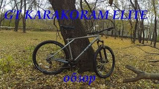 GT KARAKORAM ELITE обзор велосипеда