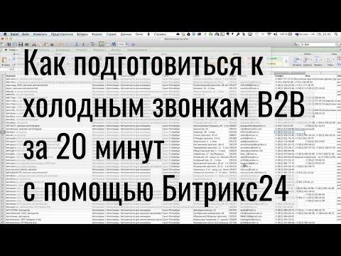 Как подготовиться к холодным звонкам за 20 минут с помощью Битрикс24 / Информатика и Сервис