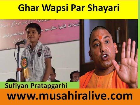 Ghar Wapsi Par Sher by Sufiyan Pratapgarhi Latest Mumbai Mushaira Waqt Media Mushaira