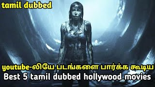 Hollywood best tamil dubbed movies available in youtube | tubelight mind |