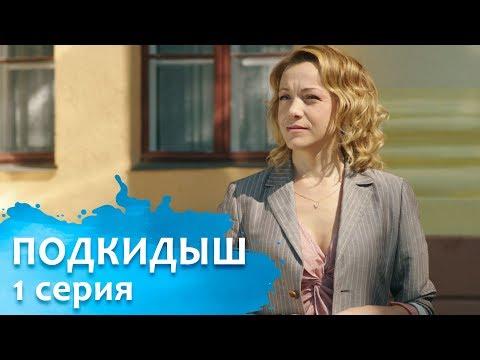ПОДКИДЫШ | Мелодрама | Семейное кино | Серия 1