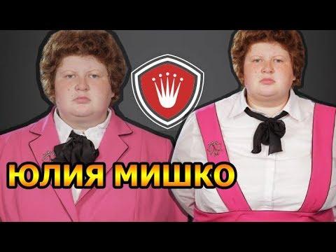 ПАЦАНКИ Юлия Мишко | СМЕШНЫЕ МОМЕНТЫ (Трэш Полька)