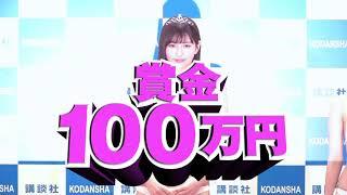 グランプリには賞金100万円!「ミスマガジン2021」エントリー受付中!