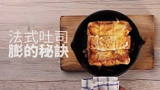 【1mintips】法式吐司膨的秘訣 CheeseTopped Baked French Toast