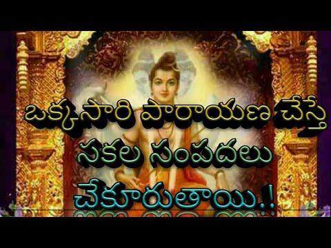 Dattapuranam -1| Dattatreya Charitra | దత్తపురాణము | ఒక్కసారి పారాయణ చేస్తే సకల సంపదలు చేకూరతాయి