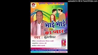 Bhojpuri Super Hit Song%bhai Bhai Ka Piyar-muralidhar2018