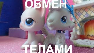 LPS - Обмен Телами - Короткий Фильм (на конкурс Huliganka LPS)