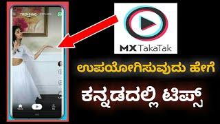 How To use Mx Taka Tak Kannada |  Mx Taka Tak app screenshot 3