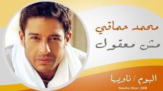 Mohamed Hamaki - Mesh Ma32ol / محمد حماقى - مش معقول