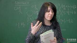 1 уровень (5+8 урок - 2 часть) ВИДЕОУРОКИ КОРЕЙСКОГО ЯЗЫКА