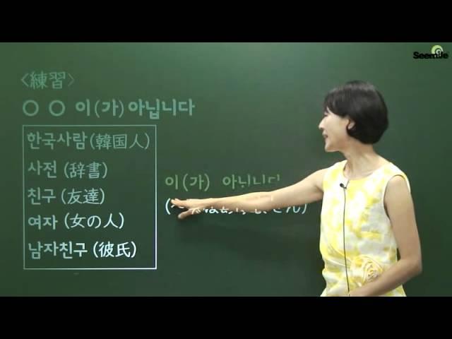 [SEEMILE II, 韓国語 基礎文法編] 2.~が/~ではありません ~(이)가/~(이)가 아닙니다 .