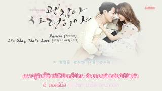 [ThaiSub/KARAOKE] Davichi - 괜찮아 사랑이야 (It's Okay, That's Love) It's Okay, That's Love OST