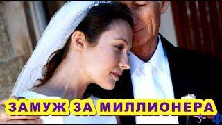 Ей удалось женить на себе пожилого миллионера. Но после его смерти женщину ждал сюрприз
