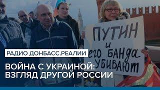 Война с Украиной: взгляд другой России | Радио Донбасс.Реалии