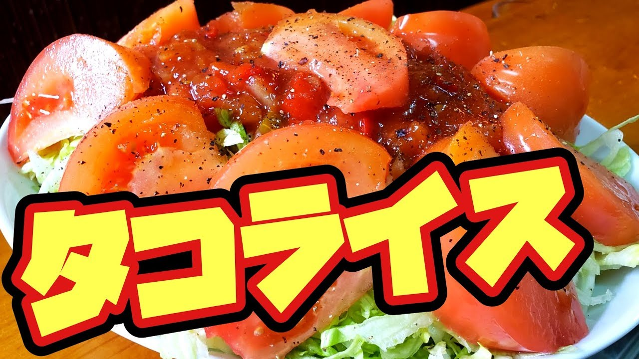 タコライス アレンジ