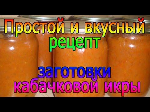Кабачки на зиму, рецепты с фото на : 256