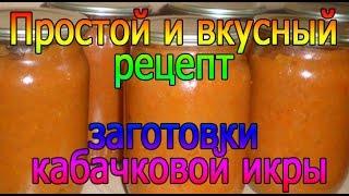Заготовка кабачковой икры на зиму, простой и вкусный рецепт