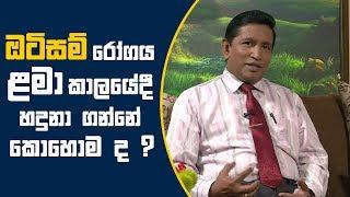 Piyum Vila |  ඔටිසම් රෝගය ළමා කාලයේදී හදුනා ගන්නේ කොහොම ද ? | 17-12-2018 | Siyatha TV Thumbnail