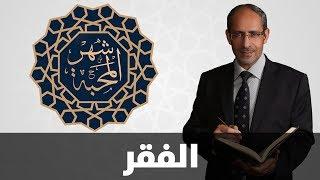 د. جواد العناني - الفقر